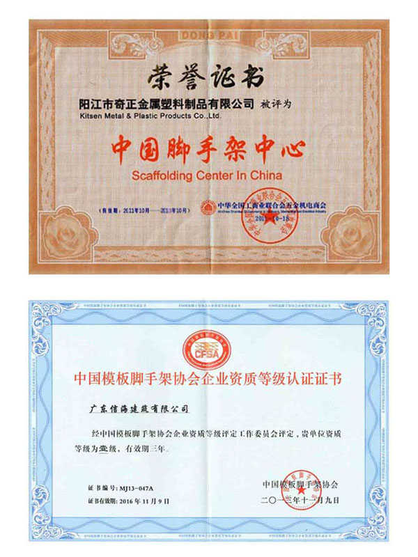 Scaffolding Center in China Certification